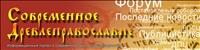 Современное древлеправославие
